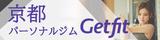 京都府のパーソナルトレーニングジム検索はgetfit