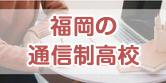 福岡の通信制高校