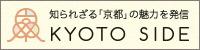 もうひとつの京都、行こう