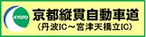 京都府道路公社