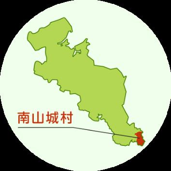 南山城村の位置